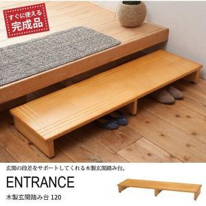 玄関 踏み台 120 木製 玄関台 ステップ台 段差 天然木 滑り止め 完成品 /新品アウトレット