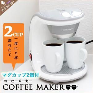 マグカップ付 コーヒーメーカー 2カップ コーヒー コーヒーマシン ドリップ メッシュ フィルター ...