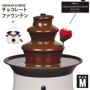 チョコレートフォンデュ M タワー 電気 チョコファウンテン チョコ チョコレート ファウンテン レ...