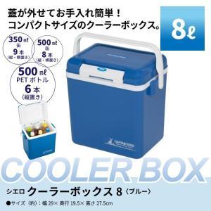 クーラーボックス 8L 小型 クーラーBOX クーラーバッグ ランチボックス クーラー 保冷 冷蔵 ...