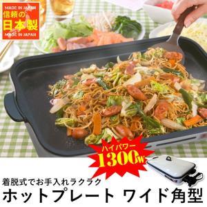 在庫処分 セールホットプレート 大型 日本製 着脱式 ホットプレート ワイド角型 焼肉 お好み焼き ...