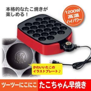 着脱式 日本製 電気たこ焼き器 22穴 たこ焼き器 1200W 卓上 温度調節機能付 たこ焼き器 ホ...