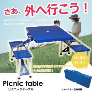 ≪在庫処分★セール≫一体型 ピクニックテーブル アウトドア レジャー 折りたたみ テーブル イス 椅...