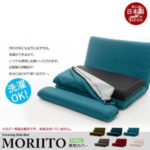 MORIITO 専用カバー 洗濯可能 日本製 ソファカバー ...