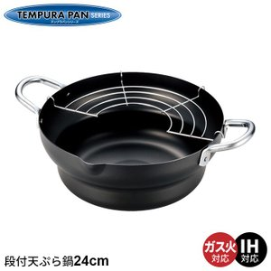 天ぷら鍋 ih 24cm 鉄製 てんぷら鍋 網付き 日本製 ガス火/IH対応 段付き 揚げ物 鍋 な...