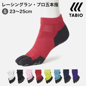 レディース 靴下 TABIO SPORTS レーシングラン プロ 五本指ソックス 23.0〜25.0cm 靴下屋 タビオ