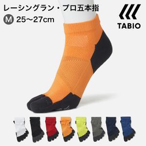 メンズ 靴下 TABIO SPORTS レーシングラン プロ 五本指ソックス 25.0〜27.0cm 靴下屋 タビオ