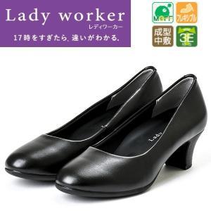 レディワーカー パンプス フォーマル 幅広 やわらかクッション 5cmヒール 消臭 アシックス商事 Lady worker LO-14590|kutunchi