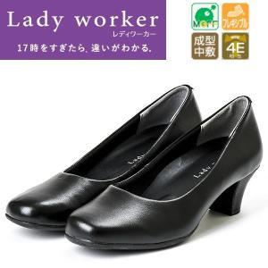 レディワーカー パンプス フォーマル 幅広4E やわらかクッション 5cmヒール 消臭 アシックス商事 Lady worker LO-14630|kutunchi
