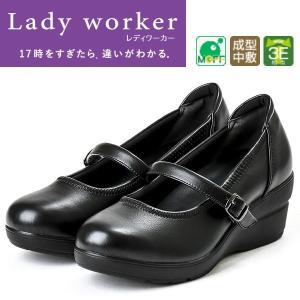 レディワーカー ストラップパンプス 幅広 やわらかクッション ウェッジソール 消臭 アシックス商事 Lady worker LO-15360|kutunchi