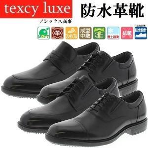 『texcy luxe』は本革使用の本格ビジネスシューズなのにスニーカーのような履き心地の快適紳士靴...
