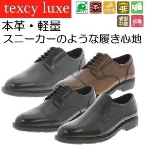 『texcy luxe(テクシーリュクス)』は本革使用の本格ビジネスシューズなのに、スニーカーのよう...