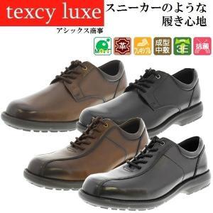 テクシーリュクス ビジネス カジュアルシューズ アシックス商事 本革 3E 通勤 普段履き texcy luxe TU-7798,TU-7799|kutunchi