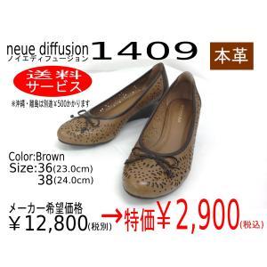 大人気ブランドノイエディフュージョンの夏物婦人靴 パンチングされてるので、足元がとても涼しいです♪ ...