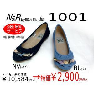当社オリジナルブランド N&R by marche N(ナチュラル)&R(リラックス...
