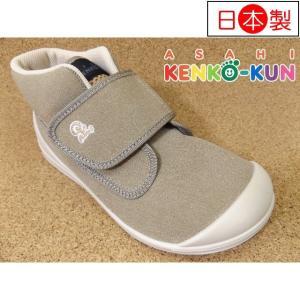 ASAHI KENKO-KUN アサヒ健康くんP032 ベージュ (KC36552)│男児/女児 15.0cm〜21.0cm|kutuya