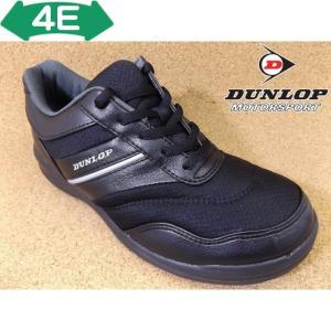 ダンロップ DUNLOP コンフォートウォーカー DC137 ブラック│紳士 24.0cm〜28.0cm kutuya