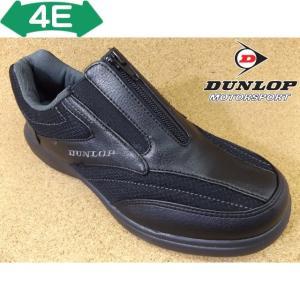 ダンロップ DUNLOP コンフォートウォーカー DC144 ブラック│紳士 24.0cm〜28.0cm|kutuya