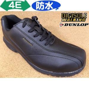 ダンロップ DUNLOP デジソールウォーキング DW014-WP ブラック│紳士 24.5cm〜28.0cm kutuya