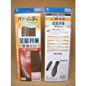 インソール/中敷 オドイーター足臭対策(男女共用)│20.0cm〜28.0cm|kutuya