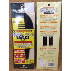 インソール/中敷 衝撃吸収インソール 男女共用 │シューケア用品 21.5cm-28.0cm|kutuya