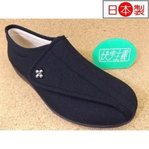 快歩主義 かいほしゅぎ KHS-L011 ブラックストレッチ (KS20523)│婦人 21.5cm〜25.0cm|kutuya
