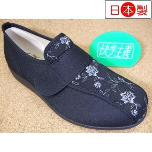 快歩主義 かいほしゅぎ KHS-L052 ブラック (KS22353)│婦人 21.5cm〜25.0cm|kutuya