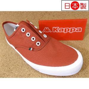 Kappa カッパ CS003 トマト (14111622)│紳士/婦人 22.0cm〜28.0cm 閉店セール|kutuya