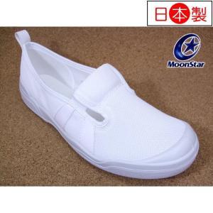 ムーンスター MoonStar MS大人の上履き01 ホワイト (11210551)│紳士/婦人 21.0cm〜28.0cm|kutuya