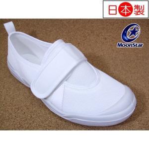 ムーンスター MoonStar MS大人の上履き02 ホワイト (11210561)│紳士/婦人 21.0cm〜28.0cm|kutuya