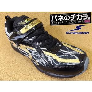 バネのチカラ スーパースター SUPER STAR SS-J765 ブラック 12282966 │ 男の子 スニーカー 17.0cm-25.0cm|kutuya