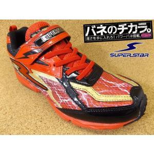 バネのチカラ スーパースター SUPER STAR SS-J765 レッド (12282962)│男児 17.0cm〜25.0cm|kutuya