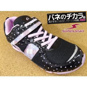 バネのチカラ スーパースター SUPER STAR SS-J774 ブラック (12283336)│女児 19.0cm〜25.0cm|kutuya