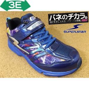 バネのチカラ スーパースター SUPER STAR SS-J785 ブルー (12283455)│男児 17.0cm〜24.5cm|kutuya