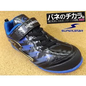バネのチカラ スーパースター SUPER STAR SS-J787 ブラック (12283476)│男児 17.0cm〜24.5cm|kutuya