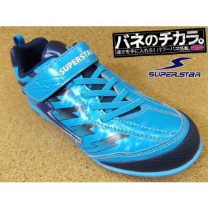 バネのチカラ スーパースター SUPER STAR SS-J787 ブルー (12283475)│男児 17.0cm〜24.5cm|kutuya