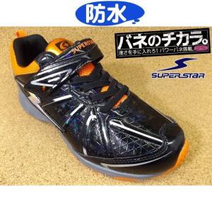 バネのチカラ スーパースター SUPER STAR SS-J793 ブラック (12283546)│男児 19.0cm〜24.5cm|kutuya