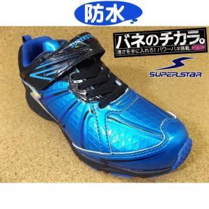 バネのチカラ スーパースター SUPER STAR SS-J793 ブルー (12283545)│男児 19.0cm〜24.5cm|kutuya