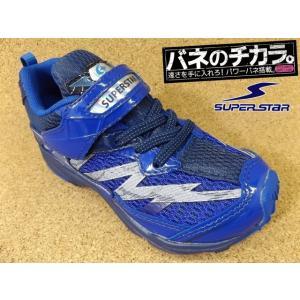 バネのチカラ スーパースター SUPER STAR SS-K782 ブルー (12283415)│男児 15.0cm〜19.0cm|kutuya