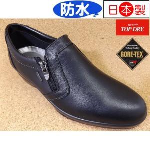 トップドライ TOP DRY TDY3934 ブラック (AF39341)│婦人 22.0cm〜25.0cm kutuya