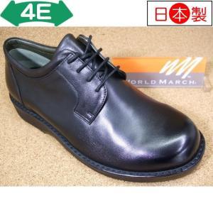 ワールドマーチ WORLD MARCH WM540A ブラック (48255301)│紳士 24.0cm〜29.0cm|kutuya