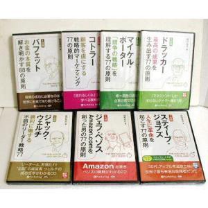 『朗読CD 1分間シリーズ 7巻セット』 ドラッカー、バフェット他