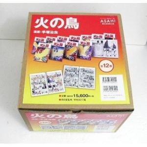 手塚治虫 『火の鳥 全12巻ケース入りセット』