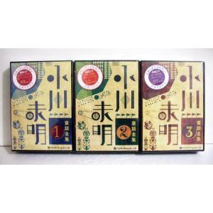 『オーディオブックCD 小川未明童話全集 1〜3巻セット』