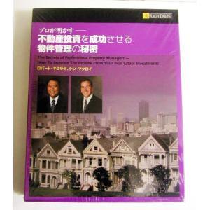 『CD プロが明かす―不動産投資を成功させる物件管理の秘密』 ロバート・キヨサキ、ケン・マクロイ /...