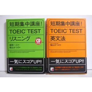 『短期集中講座!TOEIC TEST 英文法&リスニング CD BOOK 2枚付き』