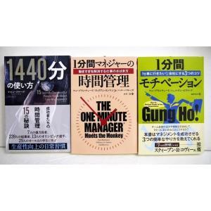 『時間管理の本 「1440分の使い方」他:3冊セット』