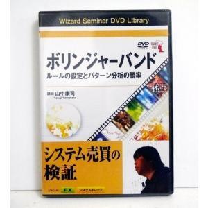 『DVD ボリンジャーバンド ルールの設定とパターン分析の勝率』  【講師:山中康司】 ・本DVDで...