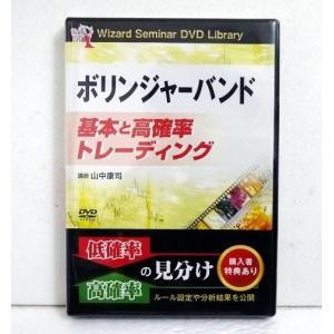 『DVD ボリンジャーバンド 基本と高確率 トレーディング』  講師:山中康司  ・ジョン・ボリンジ...