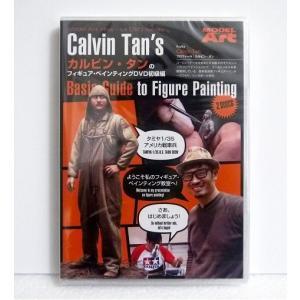 『DVD カルビン・タンのフィギュア・ペインティング 日本語字幕版』